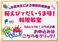 SBSテレビSoleいいねコラボ企画お申込みページへ