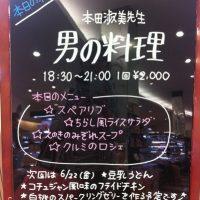 2012年5月しずてつストア富士吉原店「男の料理教室」