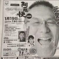 1/19 SBSラジオに生出演!