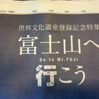 6/30の静岡新聞にご注目!