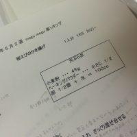 SBSテレビ「Sole!いいね!」の『MOGUMOGU楽ッキング』は個人レッスン?!