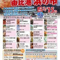 【参加者募集中】2月由比港漁協で桜えびmogu料理教室